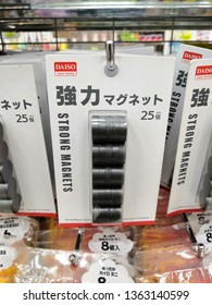 Selangor, Malaysia- April 2019 : Strong magnets display for sale at Daiso shop, Ecurve shopping mall. Daiso Industries Co., Ltd. is a large franchise of 100-yen shops founded in Japan.