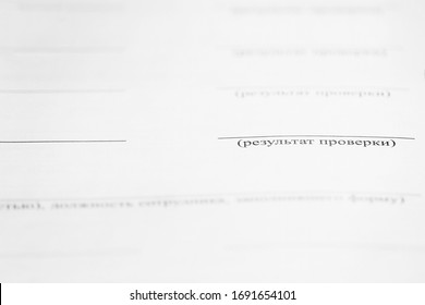 Selective focus, questionnaire, inscription in Russian - Test result, background