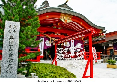 Sendai, Miyagi Prefecture, Tohoku region, Japan - September 9, 2009 - Japanese shrine nearby the Sendai castle (or Aoba castle) on Mount Aoba