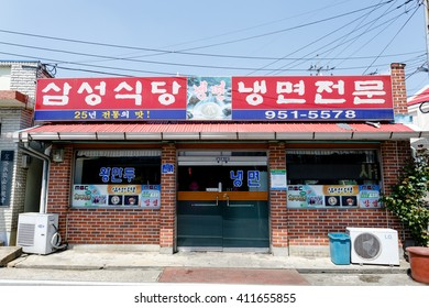 Seocheon Hyeonam-ri south Korea. April 2015. A small village in the countryside. Restaurants selling traditional food in Korea