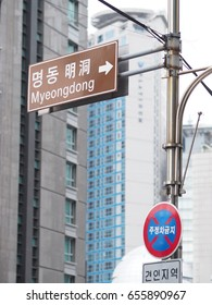 SEOUL CITY, SOUTH KOREA - Street sign with name of Myeong-Dong street at MyeongDong Street Market