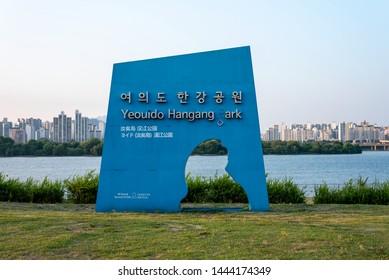 SEOUL, KOREA : JULY 3, 2019. Hangang river Park sign.