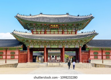 SEOUL, KOREA-SEPTEMBER 27, 2107: Gate to Gyeongbokgung Palace, the living quarter of the Korean king and queen. Writing in Chinese above entrance says Geumjeong gate, Seoul, South Korea