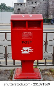 SEOUL, SOUTH KOREA - 24 OCTOBER 2014-- Korea Post is the national postal service of South Korea. Its headquarters is in the Gwanghwamun Post Office, near the MIC Building on Sejongno in Seoul.