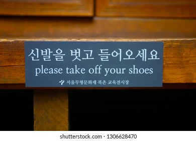 SEOUL, SOUTH KOREA - August 19, 2018: small sign to remove shoes when you enter a house or museum