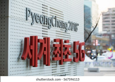 SEOUL, SOUTH KOREA - JANUARY, 2017: A sign with information about what the Winter Olympic games 2018 in Pyeongchang the world's first 5G mobile internet will be launched