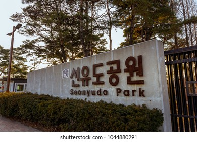 Seoul, South Korea - March 6, 2018 : Sign of the Seonyudo Park in Seoul. The park used to be a filtration plant, thus the industrial look, but was converted into an ecological park.