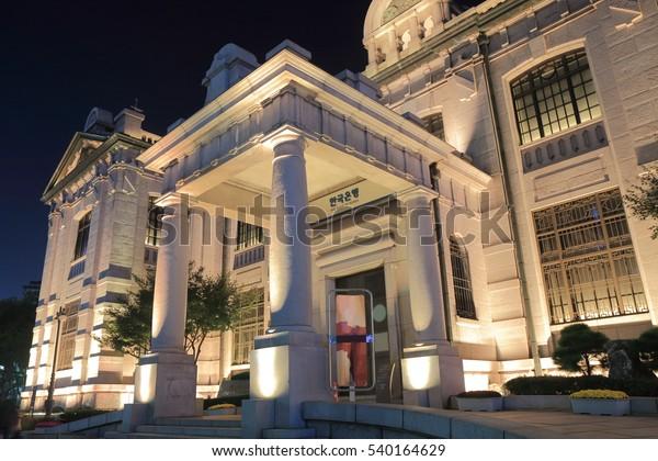 SEOUL SOUTH KOREA - OCTOBER 19, 2016: Bank of Korea building in Seoul. Bank of Korea is the central bank of South Korea and issuer of South Korean won