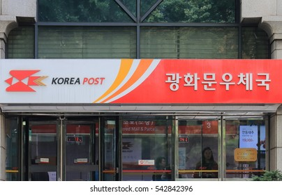 SEOUL SOUTH KOREA - OCTOBER 20, 2016: Korea Post office in Seoul. Korea Post is the national postal service of South Korea, under the authority of the Ministry of Science.