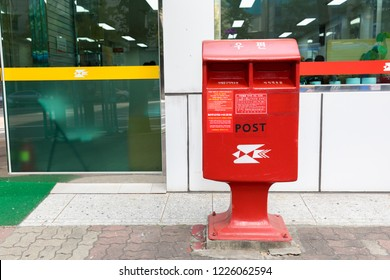 SEOUL, SOUTH KOREA - OCTOBER 22, 2018 :Post box area around Ewha Womans University Korea Post is the national postal service of South Korea. Its headquarters is in the Gwanghwamun Post Office