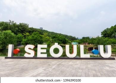 i seoul u logo in dream forest park in seoul, south korea