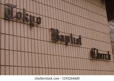 Sep.27.2018. Tokyo Baptist Church, Daikanyama, Minami Shibuya, Shibuya Ward, Tokyo, Japan. Entrance of the church.