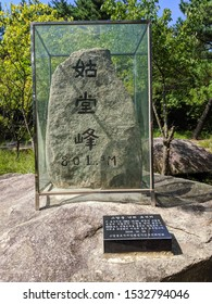 SEPT. 13,2019-BUSAN SOUTH KOREA : A huge rock cemented on another huge rock inside the glass cage stationed at the Geumjeongsan Peak in Busan in South Korea.