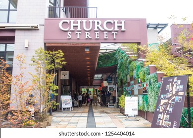 Sept 2018 - Nagano, JAPAN: Church Street Karuizawa  is shopping mall situated between Kyu-Karuizawa Ginza Dori Street and St. Paul's Catholic Church in Karuizawa Town,  Nagano Prefecture.
