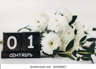 September 1, the flowers and leaves on a white background
