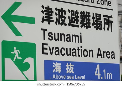 September 16, 2019, Ito, Japan, Tsunami evacuation sign in Japan warning residents where to escape in case of tsunami
