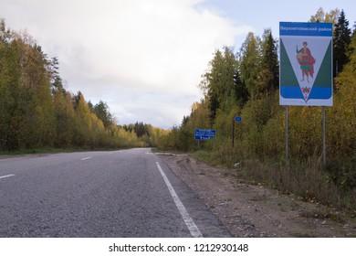 September, 2018 - Arkhangelsk region. The border with Verkhnetoemsky area. Regional road in the Arkhangelsk region. Russia, Arkhangelsk region