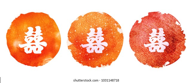 Double Happiness Symbol Images Stock Photos Vectors Shutterstock