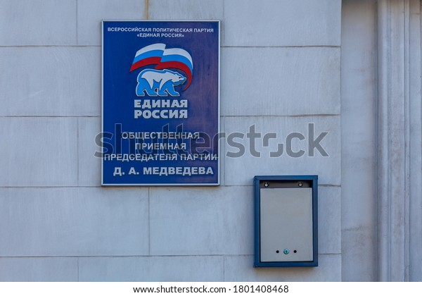 """SEVASTOPOL, CRIMEA - July 31, 2020: Plaque and mailbox attached to the wall. There is an inscription in Russian on the plate: """"United Russia. Public reception of the chairman of the party Medvedev"""""""