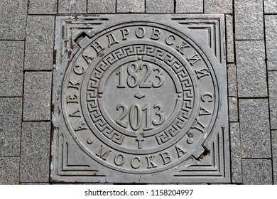 A sewer manhole cover in Alexander garden in Moscow, Russia. The inscription is Alexander Garden Moscow 1823-2013