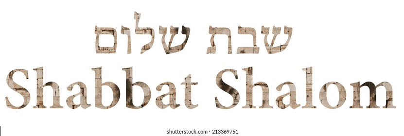 Shabbat Shalom written in english and hebrew with western wall stones