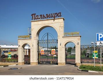 SHAKHOVSKAYA. MOSCOW OBLAST. RUSSIA. 12 JUNE 2017 : Palmyra Stadium in Shakhovskaya. Moscow oblast. Russia