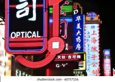 SHANGHAI - AUGUST 20: Bright neon signs along Nanjing Road, Shanghai on August 20, 2009.  Bright neon signs greet thousands of tourists who flock to Nanjing Road nightly for a walk, shopping, or drink.