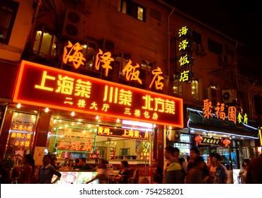 Shanghai, China - 07 May 2017: Colourful neon street food area near Nanjing Road at night