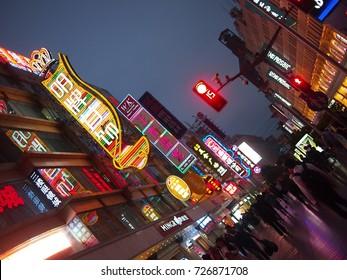 Shanghai, China - 13 October 2016: Shanghai's busiest shopping street Nanjing Lu