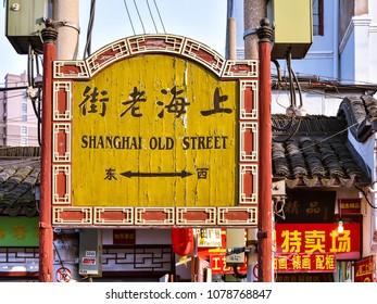 Shanghai, China - Apr. 24, 2018: Street sign, Shanghai Old Street, Shanghai, China.