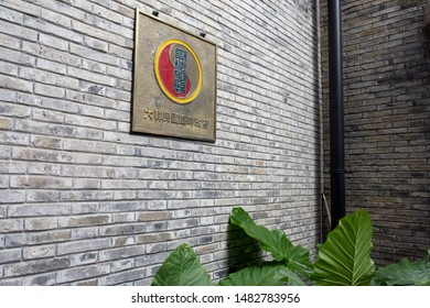 Shanghai, China - Aug 19, 2019: The sign of the Korean Provisional Government at the Shanghai Former Provisional Government Site of the Republic of Korea. The government-in-exile was founded in 1919.