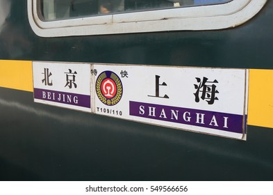 SHANGHAI CHINA - OCTOBER 30, 2016: Long distance train from Beijing to Shanghai.