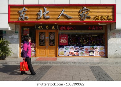 SHANGHAI, CHINA-JAN 08, 2018: Customer walk pass one of the northeast restaurant in Shanghai, China.