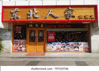 SHANGHAI, CHINA-JAN 08, 2018: One of the northeast restaurant in Shanghai, China.