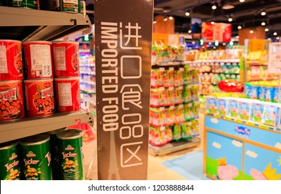SHANGHAI CHINA-Oct. 16, 2018: In a large supermarket, consumers are shopping for vegetables, fruits and imported daily necessities. In September, China's consumer price index (CPI) rose 2.5% over the