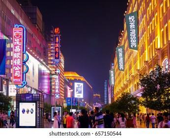 SHANGHAI,CHINA 10 june 2017 - night scenic view east Nanjing street