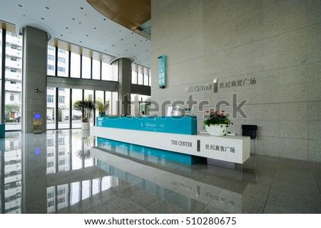 Shanghai China Nov 52016 Interior Modern Office Lobby Stock Photo