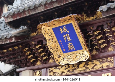 Shanghai/China-July 2019: Golden name plaque of City God Temple of Shanghai on gate. Translation is City God Temple of Shanghai. Located in Yu Garden. Famous temple and tourist attraction