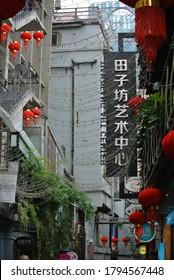 SHANGHAI/CHINA-Sep 18, 2014: Name plate at the Tianzifang alley. . (TRANSLATION: Tianzifang Art Center).