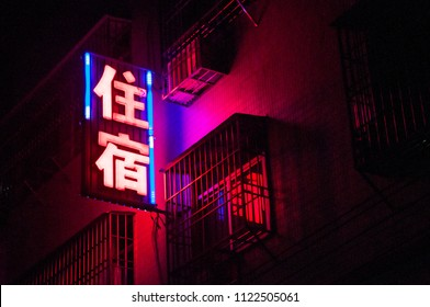 SHANTOU, CHINA - OCTOBER 23, 2017: a glowing neon sign on the street of shantou in pink and blue color