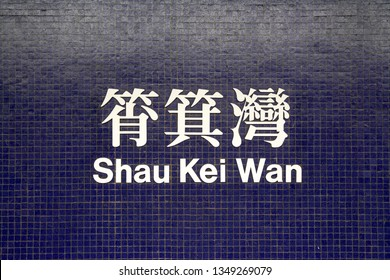 SHAU KEI WAN, HONG KONG - JAN 14, 2018: Station name sign in Chinese and English  with purple colored mosaic wall as background in Shau Kei Wan MTR metro station in Hong Kong.