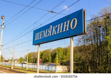 Shemyakino, Russia - May 2017: Signboard with the name of the railway station Shemyakino Maloyaroslavets district