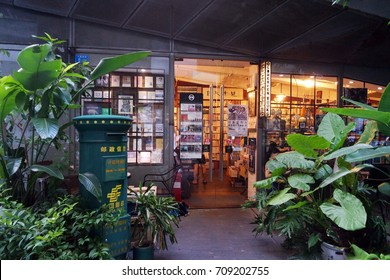 ShenZhen, China - AUG 5, 2017: A little old vintage entrance of book store behind an old factory building in OCT Loft Creative Culture Park landmark, with trees and leaves