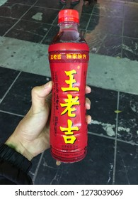 SHENZHEN, CHINA - CIRCA NOVEMBER 2018 : WONG LO KAT sweet herbal tea drink.  It is a famous beverage brand in China.