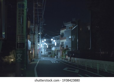 Shibuya City, Tokyo, JAPAN - May 13th, 2020: Illuminated back streets in gloomy night in the west of Tokyo in Hatagaya.