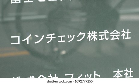 """SHIBUYA,  TOKYO,  JAPAN - CIRCA MAY 2018 : Close-up shot of company name """"Coincheck, Inc."""" in Shibuya.   Company is famous for """"bitcoin wallet"""" and """"exchange service"""".  It is written in Japanese."""