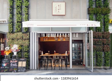 Shibuya, Tokyo, Japan-September 18, 2018: Bistro Ruupan SAKABA & CAFE of Shibuya Stream: Bistro Ruupan is restaurant, bar and cafe in Shibuya Stream.