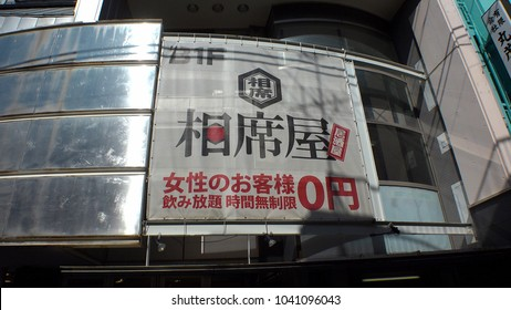 SHIMOKITAZAWA, TOKYO,  JAPAN - CIRCA MARCH 2018 : Sign board of AISEKIYA. It is a drinking place, that man and woman enter separately and share a table together inside.