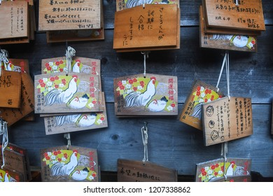 Shimonoseki, Japan, 03052013 : Ema in a Japanese shinto shrine. Ema are plaques on which a person write a wish or a prayer.