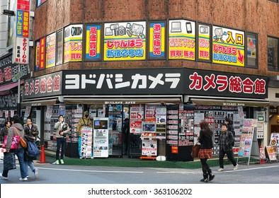 SHINJUKU, TOKYO - DECEMBER 6, 2014: Building of Yodobashi Camera electric appliances discount shop in the west side of Shinjuku railway station, central downtown Tokyo.